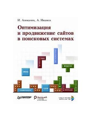 Оптимизация и продвижение сайтов в поисковых системах под редакцией И. Ашманов, А. Иванов